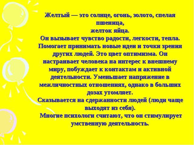 Желтый — это солнце, огонь, золото, спелая пшеница, желток яйца. Он вызывает...