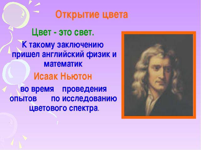 Цвет - это свет. К такому заключению пришел английский физик и математик Иса...