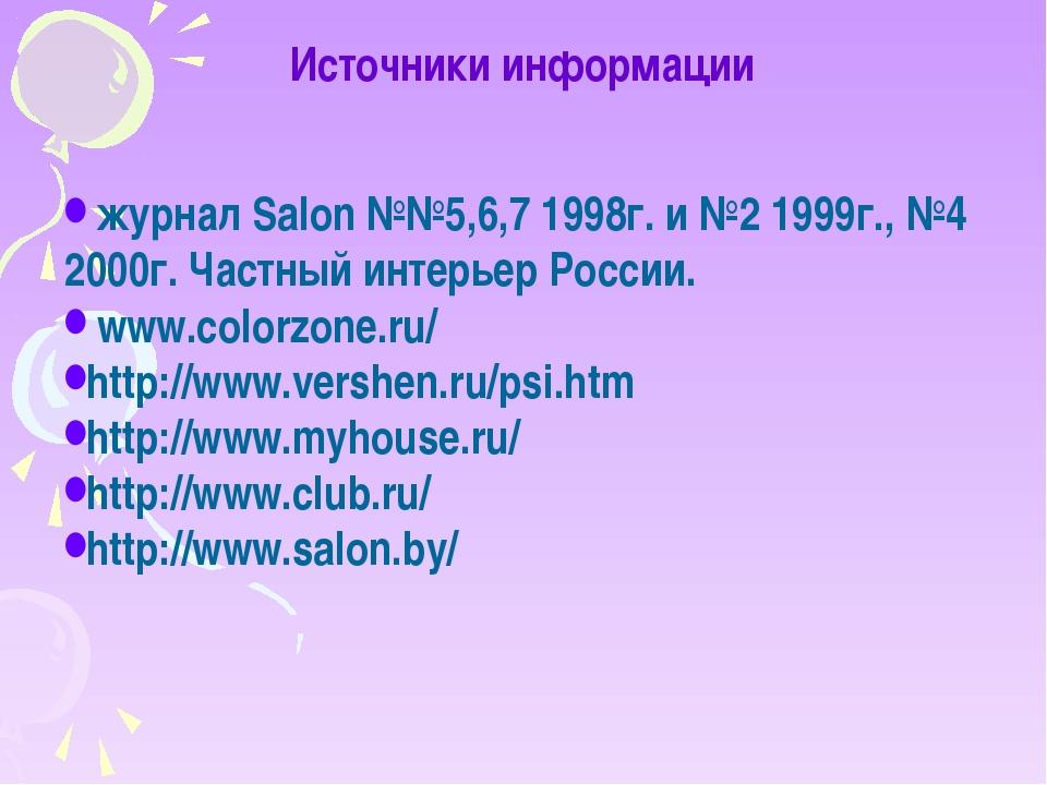Источники информации журнал Salon №№5,6,7 1998г. и №2 1999г., №4 2000г. Частн...