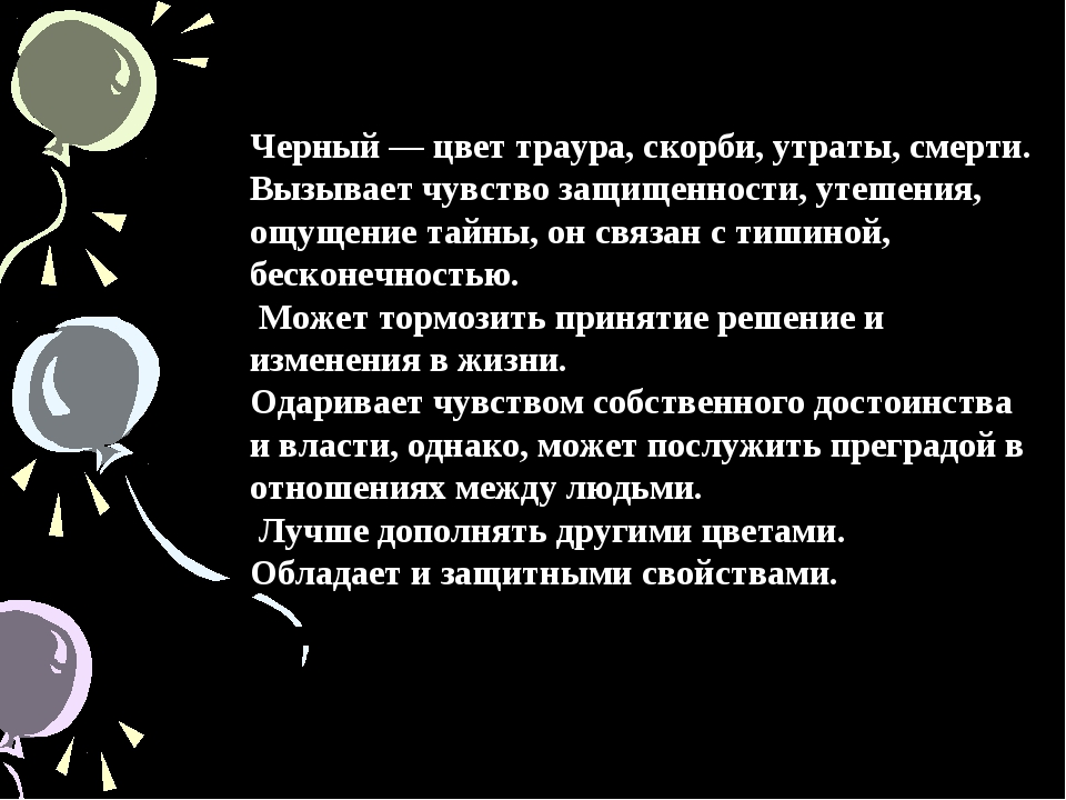 Черный — цвет траура, скорби, утраты, смерти. Вызывает чувство защищенности,...