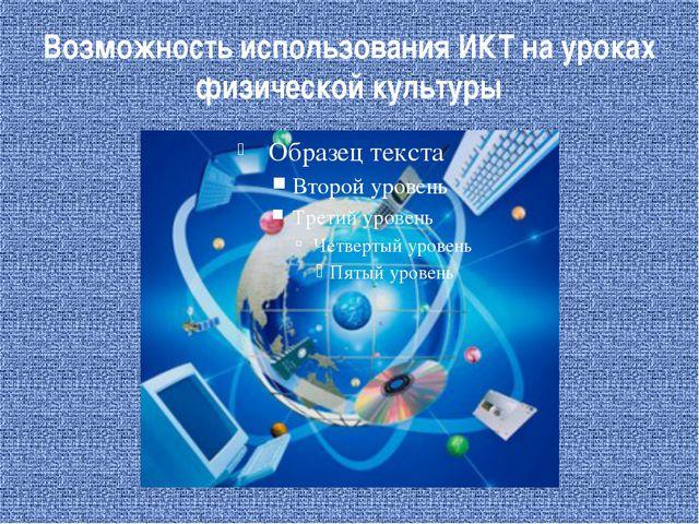 Возможность использования ИКТ на уроках физической культуры