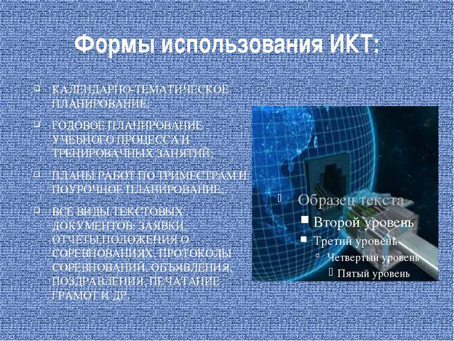 Формы использования ИКТ: КАЛЕНДАРНО-ТЕМАТИЧЕСКОЕ ПЛАНИРОВАНИЕ; ГОДОВОЕ ПЛАНИР...