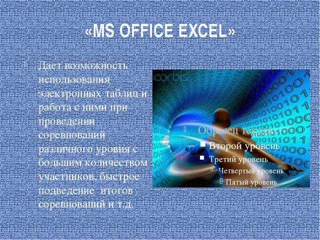 «MS OFFICE EXCEL» Дает возможность использования электронных таблиц и работа...