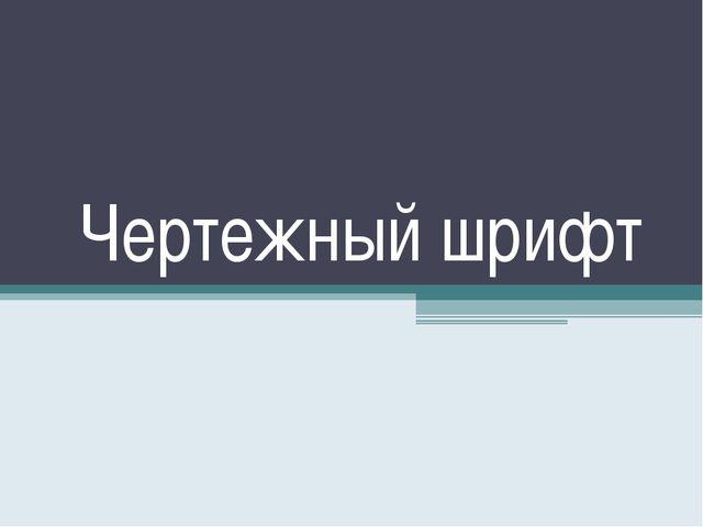 Чертежный шрифт