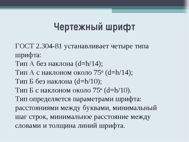 Чертежный шрифт ГОСТ 2.304-81 устанавливает четыре типа шрифта: Тип А без нак...