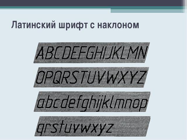 Латинский шрифт с наклоном