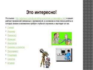 Это интересно! По ссылке : http://edunews.ru/professii/rating/svuazannie-s-ma