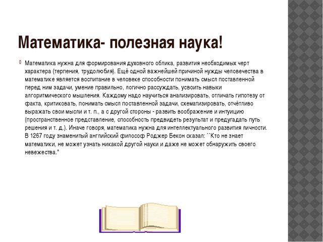 Математика нужна для формирования духовного облика, развития необходимых черт...