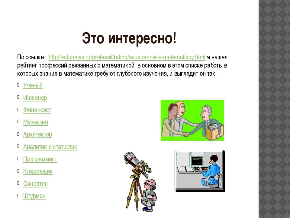 Это интересно! По ссылке : http://edunews.ru/professii/rating/svuazannie-s-ma...