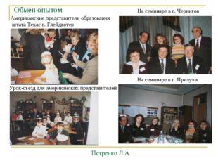 Петренко Л.А. Обмен опытом На семинаре в г. Чернигов На семинаре в г. Прилуки