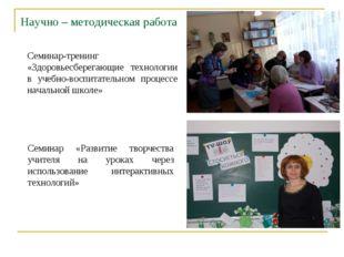 Семинар-тренинг «Здоровьесберегающие технологии в учебно-воспитательном проце