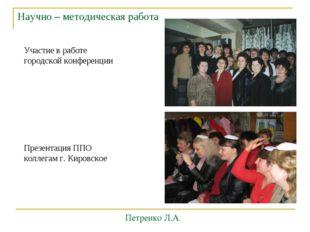 Участие в работе городской конференции Презентация ППО коллегам г. Кировское