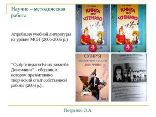 Научно – методическая работа Апробация учебной литературы на уровне МОН (2005