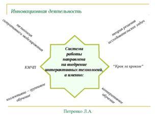 Инновационная деятельность Система работы направлена на внедрение интерактивн