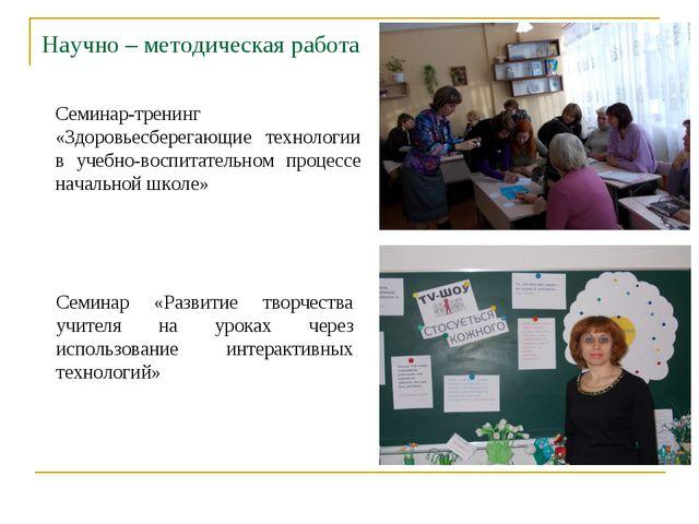 Семинар-тренинг «Здоровьесберегающие технологии в учебно-воспитательном проце...
