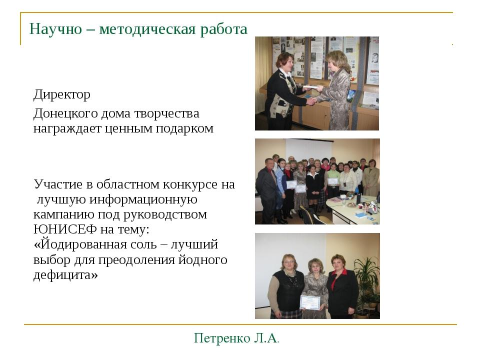 Научно – методическая работа Директор Донецкого дома творчества награждает це...