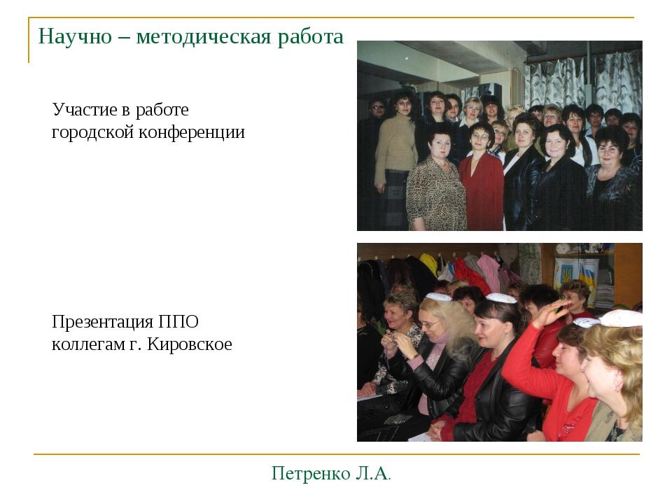 Участие в работе городской конференции Презентация ППО коллегам г. Кировское...