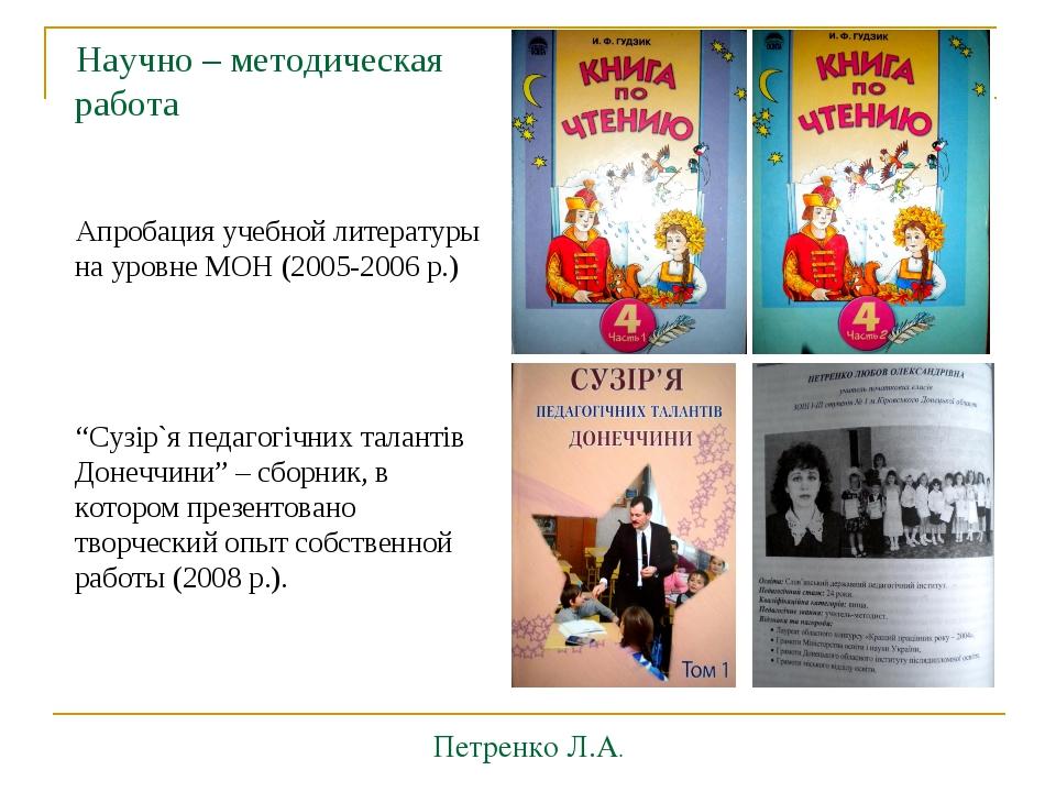 Научно – методическая работа Апробация учебной литературы на уровне МОН (2005...