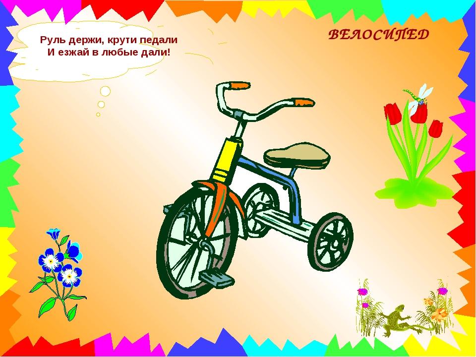 Стих велосипед для детей
