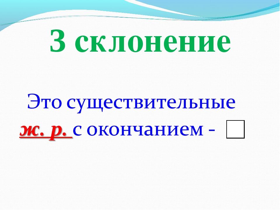 3 склонение