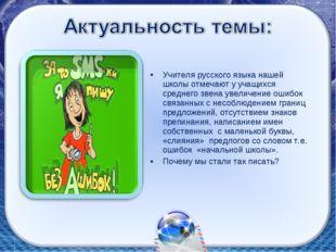 Учителя русского языка нашей школы отмечают у учащихся среднего звена увеличе