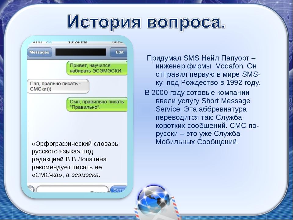 Придумал SMS Нейл Папуорт – инженер фирмы Vodafon. Он отправил первую в мире...