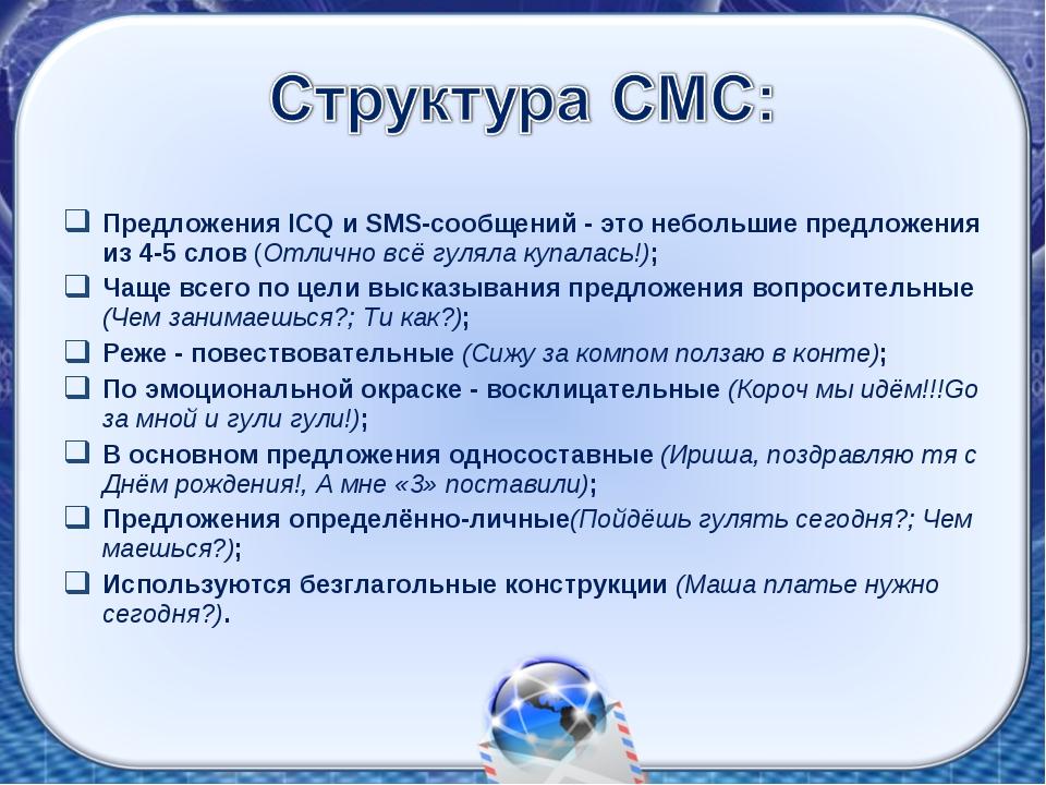 Предложения ICQ и SMS-сообщений - это небольшие предложения из 4-5 слов (Отли...