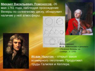 Исаак Ньютон – открыл закон всемирного тяготения. Продолжил труды Галилея и К