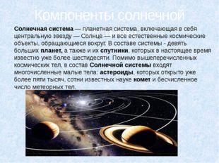 Компоненты солнечной системы Солнечная система— планетная система, включающа