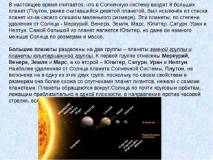 В настоящее время считается, что в Солнечную систему входит 8 больших планет