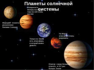 Планеты солнечной системы Меркурий –планета, раскаленная близким Солнцем Пове