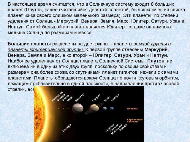 В настоящее время считается, что в Солнечную систему входит 8 больших планет...
