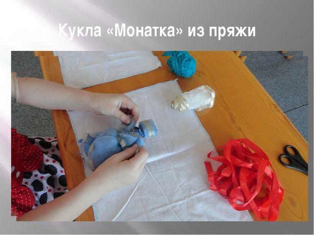 Кукла «Монатка» из пряжи