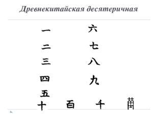 Древнекитайская десятеричная