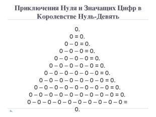 Приключения Нуля и Значащих Цифр в Королевстве Нуль-Девять 0. 0 = 0. 0 – 0 =