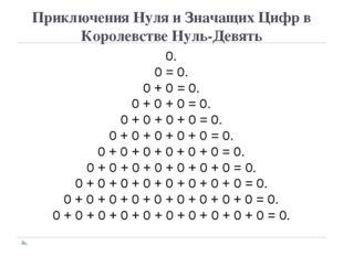 Приключения Нуля и Значащих Цифр в Королевстве Нуль-Девять 0. 0 = 0. 0 + 0 =