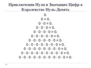 Приключения Нуля и Значащих Цифр в Королевстве Нуль-Девять 0. 0 = 0. 0 · 0 =