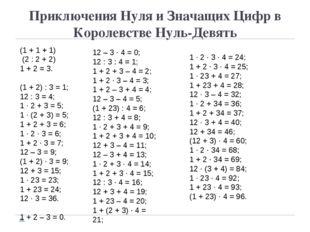 Приключения Нуля и Значащих Цифр в Королевстве Нуль-Девять (1 + 1 + 1) (2 : 2