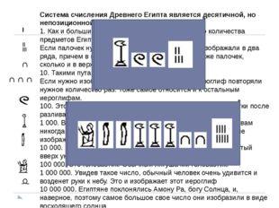 Система счисления Древнего Египта является десятичной, но непозиционной и адд