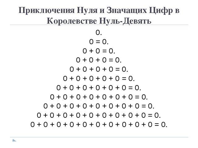 Приключения Нуля и Значащих Цифр в Королевстве Нуль-Девять 0. 0 = 0. 0 + 0 =...