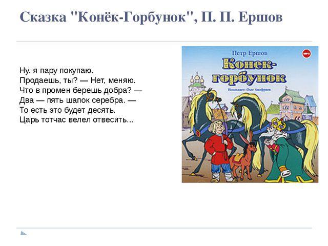 """Сказка """"Конёк-Горбунок"""", П. П. Ершов Ну. я пару покупаю. Продаешь, ты? — Нет,..."""