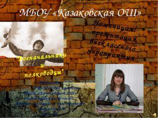 МБОУ «Казаковская ОШ» Подготовил: учитель физической культуры МБОУ «Казаковск