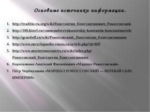 Основные источники информации. http://traditio-ru.org/wiki/Константин_Констан