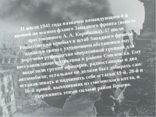 11 июля 1941 года назначен командующим 4-й армией на южном фланге Западного ф