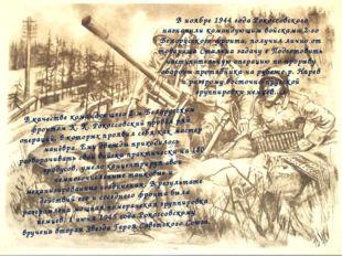 В ноябре 1944 года Рокоссовского назначили командующим войсками 2-го Белорус