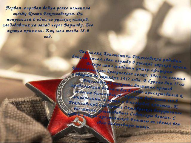 Первая мировая война резко изменила судьбу Кости Рокоссовского. Он попросился...
