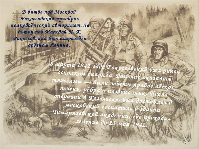 В битве под Москвой Рокоссовский приобрел полководческий авторитет. За битву...
