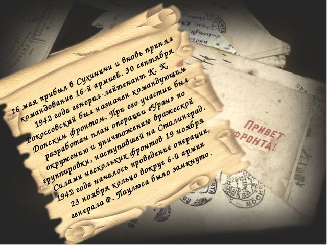 26 мая прибыл в Сухиничи и вновь принял командование 16-й армией. 30 сентября...