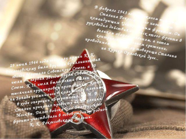 В феврале 1943 года приказом товарища Сталина Рокоссовского назначают команду...