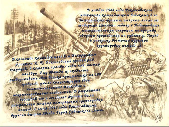 В ноябре 1944 года Рокоссовского назначили командующим войсками 2-го Белорус...